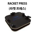 XIOM RACKET PRESS(라켓 프레스)