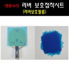[티인사이드] 러버 보호필름(접착시트)블루 - 10장 구매시 추가할인