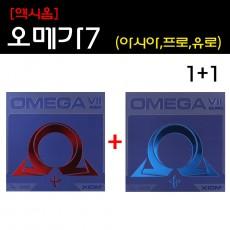 [러버세트] 엑시옴 오메가7 시리즈 1+1특가 아시아,유로,프로- 탁구러버세트