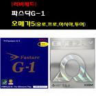 [러버 세트] 닛타쿠 파스탁G-1 + 엑시옴 오메가5(프로,아시아,유로,투어)
