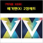 [러버세트] XIOM 베가텐(X) 1+1 러버세트