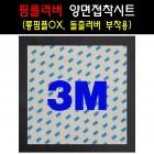 [3M] 고급 양면접착시트 10장 세트 (롱핌플OX용, 돌출러버 부착용) - 고급형 양면시트