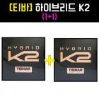 [러버세트] 티바 HYBRID K2 1+1 - 하이브리드 K2