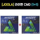 [러버세트] 줄라 라이젠 CMD (1+1) - 탁구러버 (9월까지 시합구3입2곽증정)