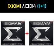 [러버세트] 엑시옴 시그마 4 1+1 세트 - (엑시옴V3입시합구 증정)